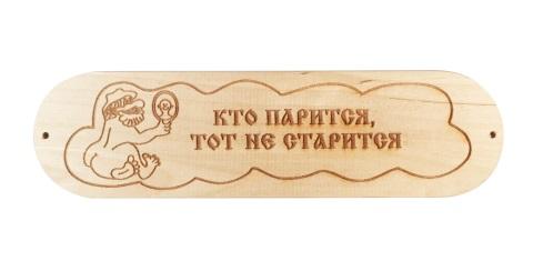 Табличка Кто парится тот не старится