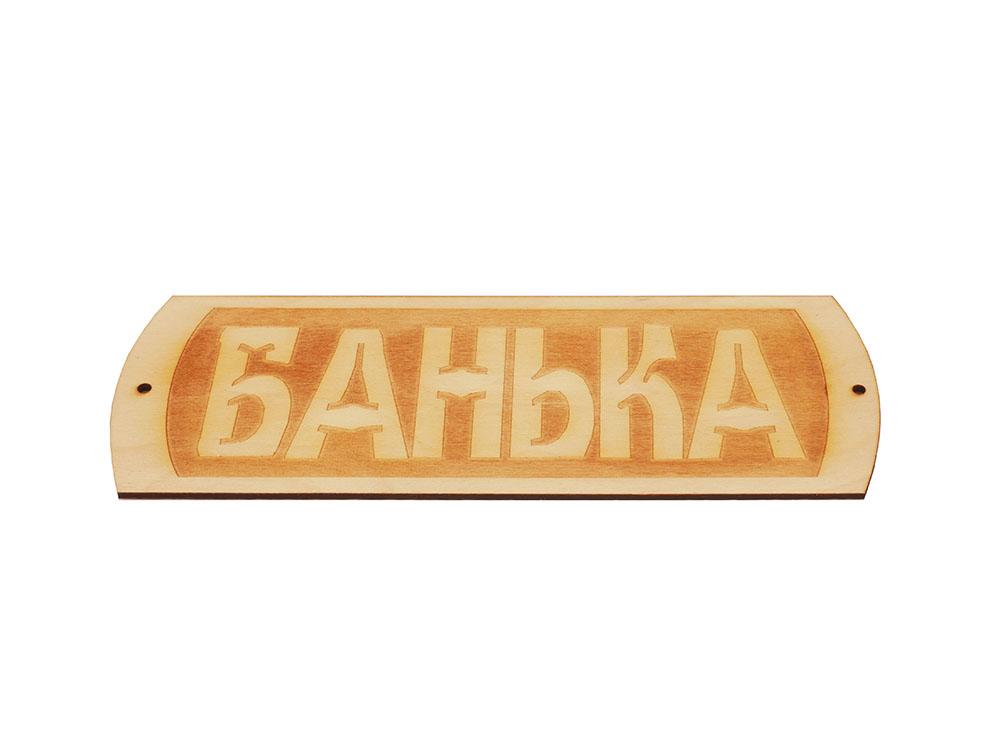 "Табличка для бани ""Банька"" гравировка (БГ-22)"