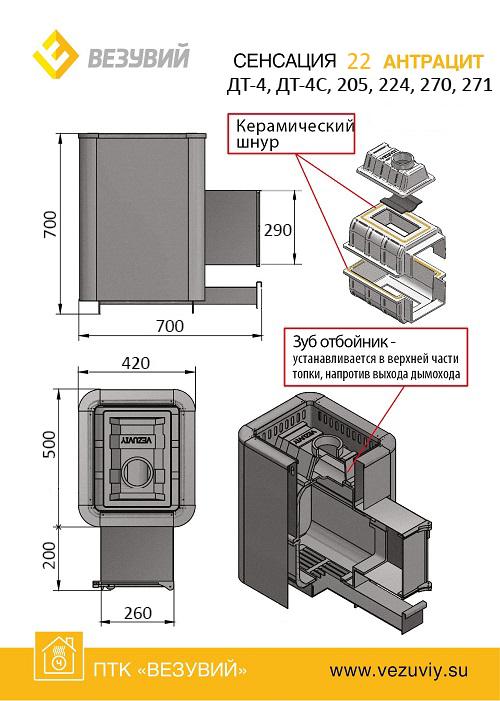 Банная печь ВЕЗУВИЙ Сенсация 22 Антрацит (270) без выноса