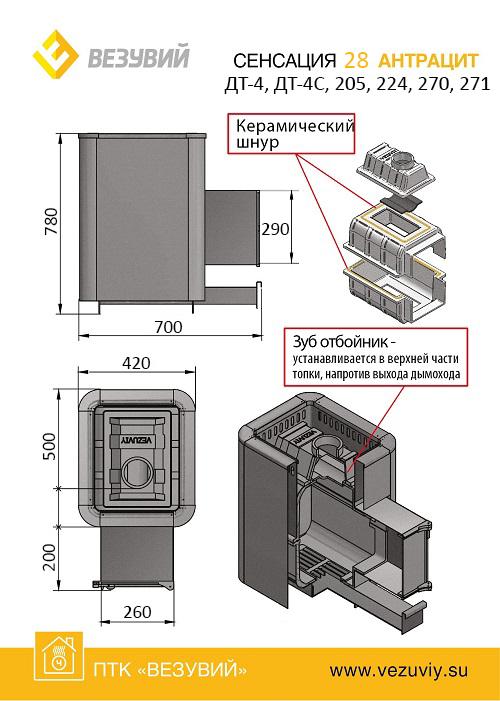 Банная печь ВЕЗУВИЙ Сенсация 28 Антрацит (ДТ-4) без выноса